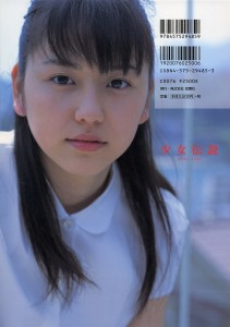 長澤まさみ少女伝説 (110)