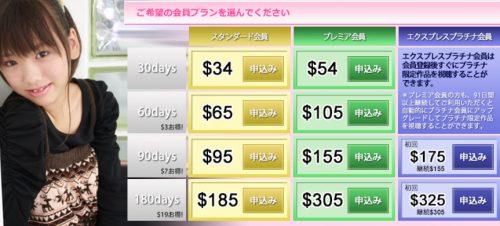 【いちごだいふく】料金表