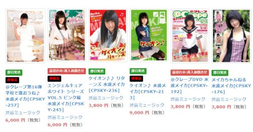 三波メイカちゃんのページ
