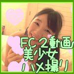 FC2ハメ撮り