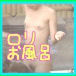 ロリお風呂