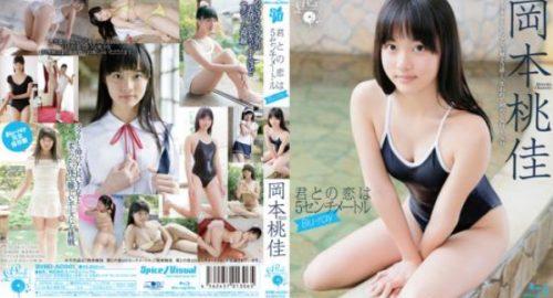 君との恋は5センチメートル 岡本桃佳 Blu-ray版