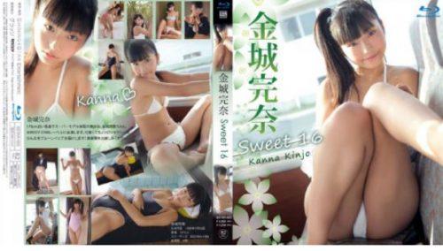 Sweet 16 金城完奈 Blu-ray版